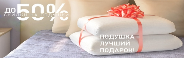 Скидка 50% на ортопедические подушки
